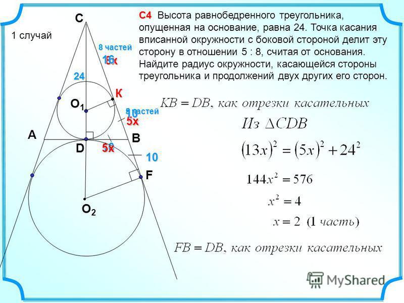 8x 16 10 С4 С4 Высота равнобедренного треугольника, опущенная на основание, равна 24. Точка касания вписанной окружности с боковой стороной делит эту сторону в отношении 5 : 8, считая от основания. Найдите радиус окружности, касающейся стороны треуго