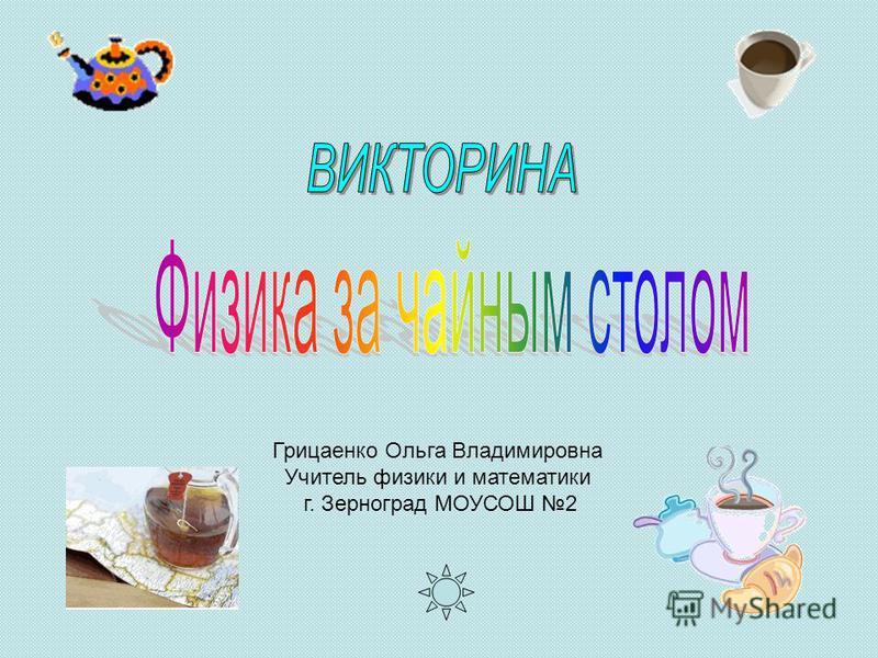 Грицаенко Ольга Владимировна Учитель физики и математики г. Зерноград МОУСОШ 2