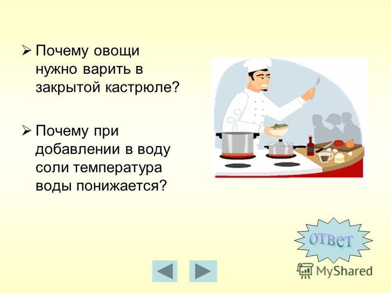 Почему овощи нужно варить в закрытой кастрюле? Почему при добавлении в воду соли температура воды понижается?