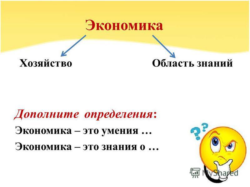 Экономика Хозяйство Область знаний Дополните определения: Экономика – это умения … Экономика – это знания о …