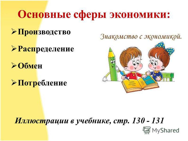 Основные сферы экономики: Производство Распределение Обмен Потребление Иллюстрации в учебнике, стр. 130 - 131