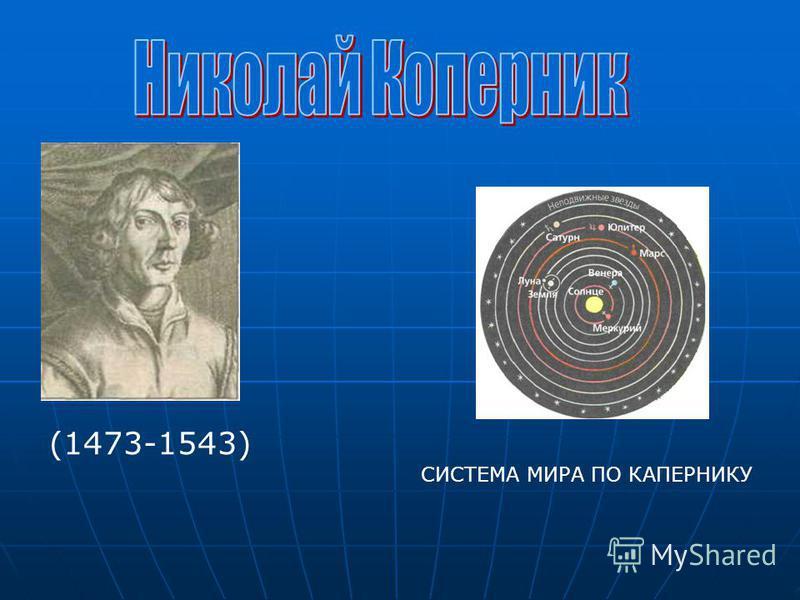 (1473-1543) СИСТЕМА МИРА ПО КАПЕРНИКУ