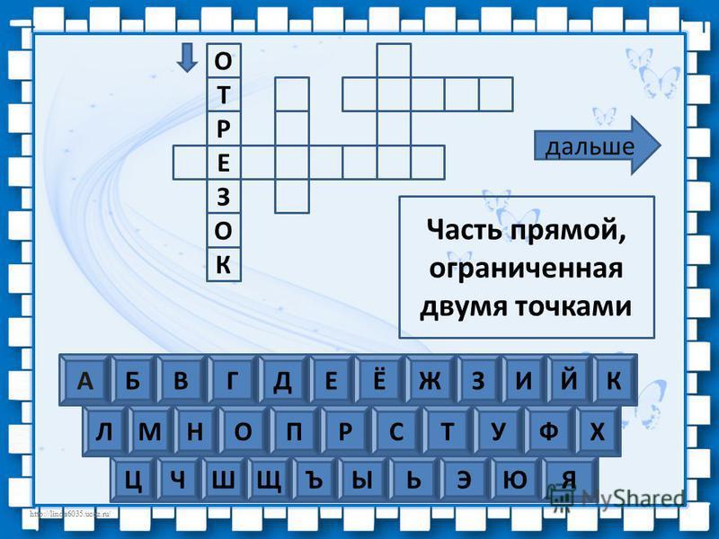 http://linda6035.ucoz.ru/ Чтобы в сетку кроссворда вписать слово, Вам необходимо набрать его по буквам на клавиатуре Здравствуйте, ребята! Помогите разгадать кроссворд по математике. Переход между слайдами осуществляй при помощи управляющей кнопки да
