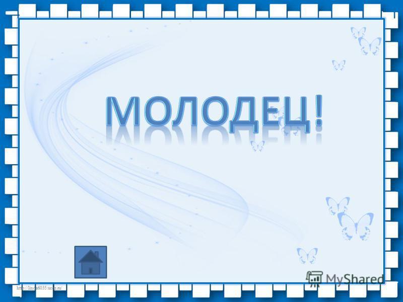 http://linda6035.ucoz.ru/ АБВГДЕЗЖЁЙ Л К ОНМРПС Ц ХФУТ И ЧЩШЪЬЫЯЮЭ О Т Р Е З О К ЬРБЯТНС Р М Е М Л И Т СУН Математический символ в виде вертикальной чёрточки дальше