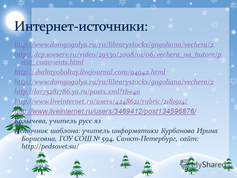 http://www.domgogolya.ru/ru/librarystocks/gogoliana/vechera/2 http://dcp.sovserv.ru/video/29530/2008/01/06/vechera_na_hutore/p rint_comments.html http://shaltay0boltay.livejournal.com/94942. html http://www.domgogolya.ru/ru/librarystocks/gogoliana/ve