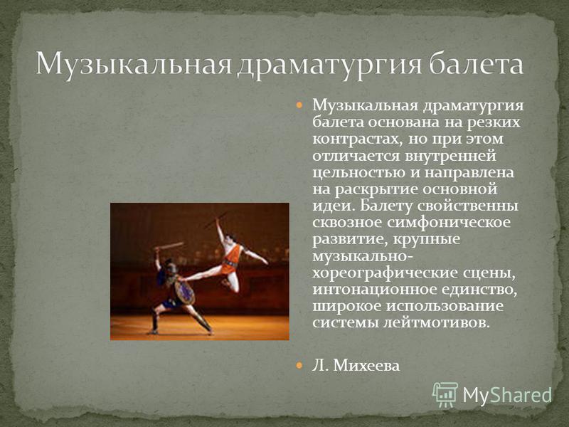 Музыкальная драматургия балета основана на резких контрастах, но при этом отличается внутренней цельностью и направлена на раскрытие основной идеи. Балету свойственны сквозное симфоническое развитие, крупные музыкально- хореографические сцены, интона