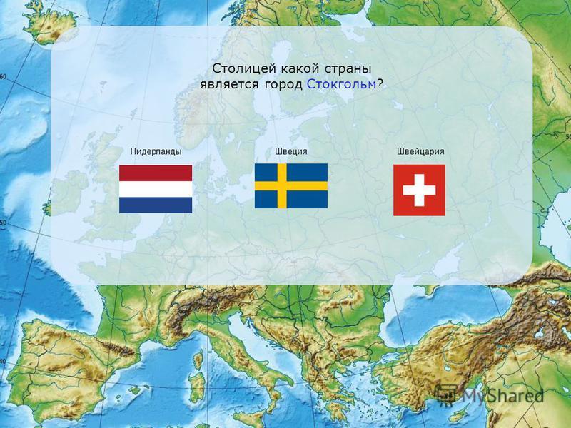 Столицей какой страны является город Стокгольм? Швеция Швейцария Нидерланды