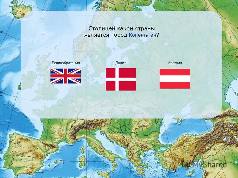 Столицей какой страны является город Копенгаген ? Дания Австрия Великобритания