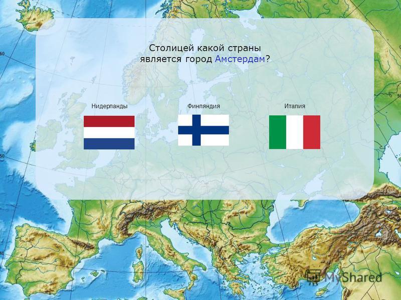 Столицей какой страны является город Амстердам? Финляндия НидерландыИталия