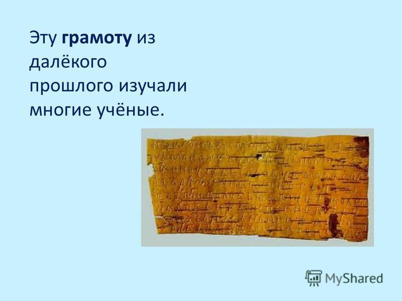 Эту грамоту из далёкого прошлого изучали многие учёные.