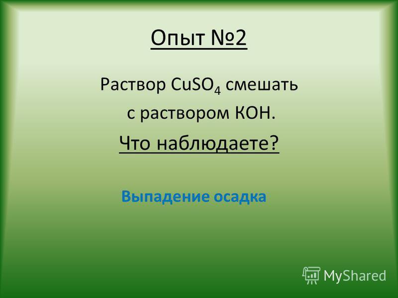 Опыт 2 Раствор CuSO 4 смешать с раствором КOH. Что наблюдаете? Выпадение осадка
