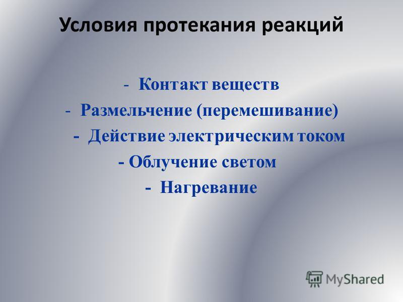 Условия протекания реакций -Контакт веществ -Размельчение (перемешивание) - Действие электрическим током - Облучение светом - Нагревание