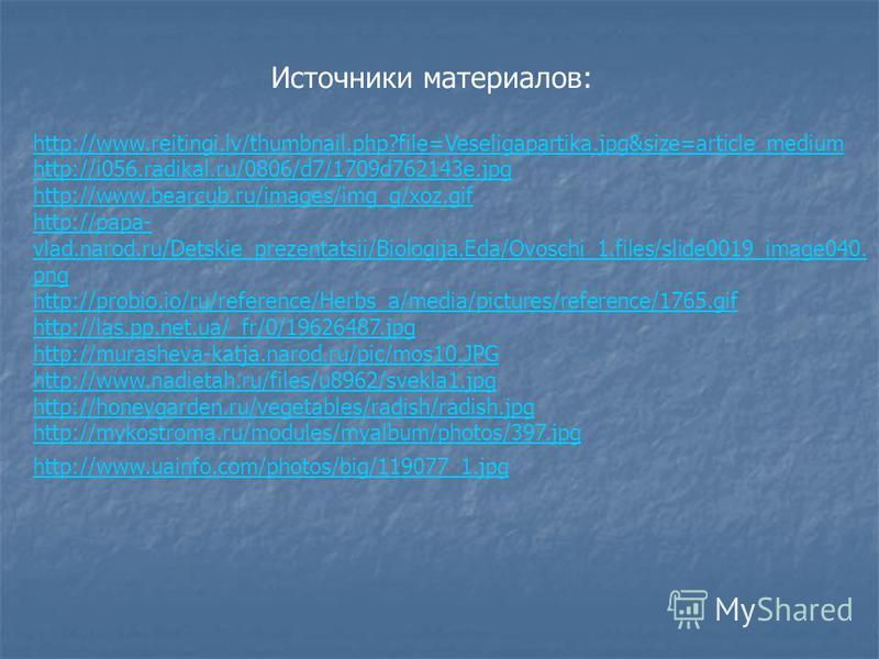 Источники материалов: http://www.reitingi.lv/thumbnail.php?file=Veseligapartika.jpg&size=article_medium http://i056.radikal.ru/0806/d7/1709d762143e.jpg http://www.bearcub.ru/images/img_g/xoz.gif http://papa- vlad.narod.ru/Detskie_prezentatsii/Biologi
