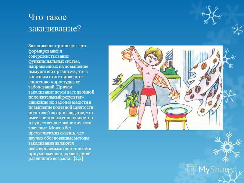 Что такое закаливание ? Закаливание организма - это формирование и совершенствование функциональных систем, направленных на повышение иммунитета организма, что в конечном итоге приводит к снижению « простудных » заболеваний. Причем закаливание детей