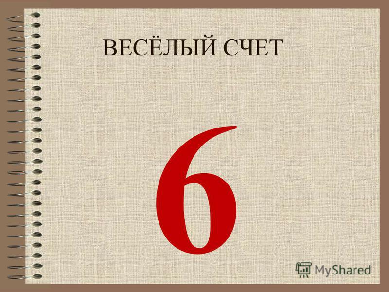 ВЕСЁЛЫЙ СЧЕТ 6