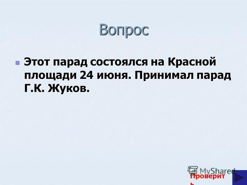 Вопрос Этот парад состоялся на Красной площади 24 июня. Принимал парад Г.К. Жуков. Этот парад состоялся на Красной площади 24 июня. Принимал парад Г.К. Жуков. Проверит ь