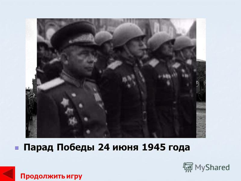 Парад Победы 24 июня 1945 года Парад Победы 24 июня 1945 года Продолжить игру