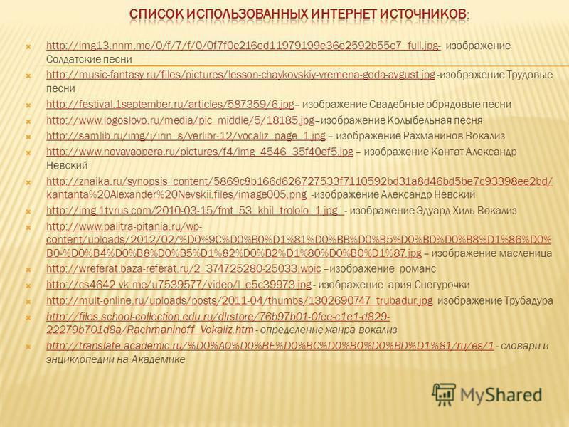 http://img13.nnm.me/0/f/7/f/0/0f7f0e216ed11979199e36e2592b55e7_full.jpg- изображение Солдатские песни http://img13.nnm.me/0/f/7/f/0/0f7f0e216ed11979199e36e2592b55e7_full.jpg- http://music-fantasy.ru/files/pictures/lesson-chaykovskiy-vremena-goda-avgu