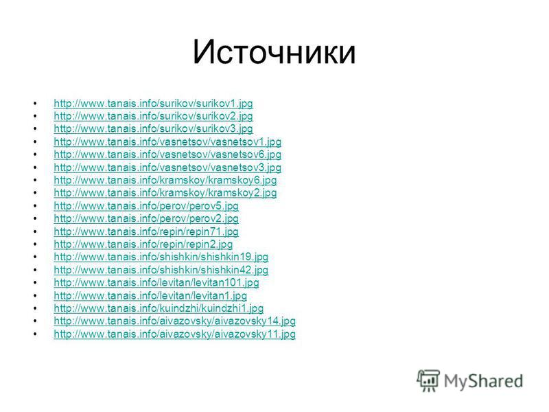 Источники http://www.tanais.info/surikov/surikov1. jpg http://www.tanais.info/surikov/surikov2. jpg http://www.tanais.info/surikov/surikov3. jpg http://www.tanais.info/vasnetsov/vasnetsov1. jpg http://www.tanais.info/vasnetsov/vasnetsov6. jpg http://
