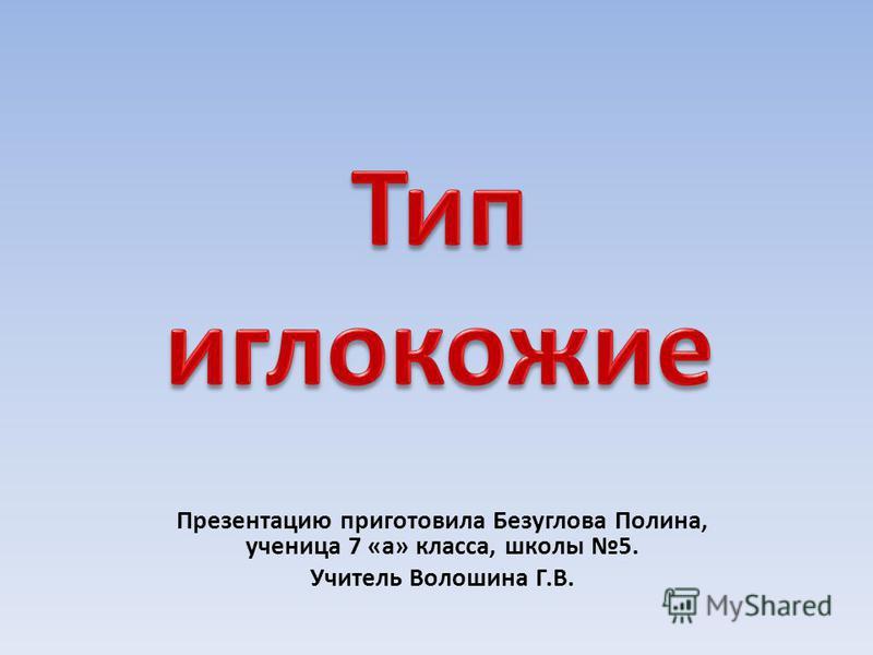 Презентацию приготовила Безуглова Полина, ученица 7 «а» класса, школы 5. Учитель Волошина Г.В.