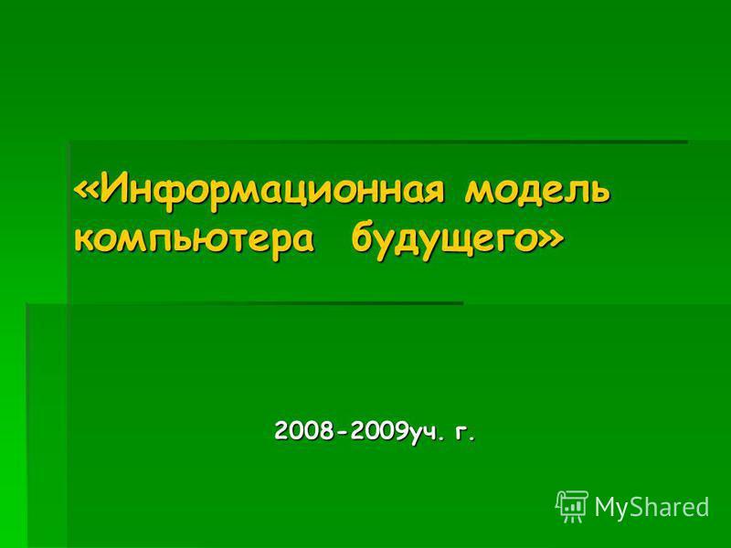 «Информационная модель компьютера будущего» 2008-2009 уч. г.