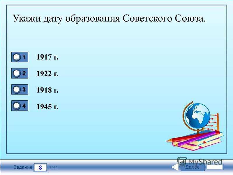 Далее 8 Задание 1 бал. 1111 2222 3333 4444 Укажи дату образования Советского Союза. 1917 г. 1922 г. 1918 г. 1945 г.