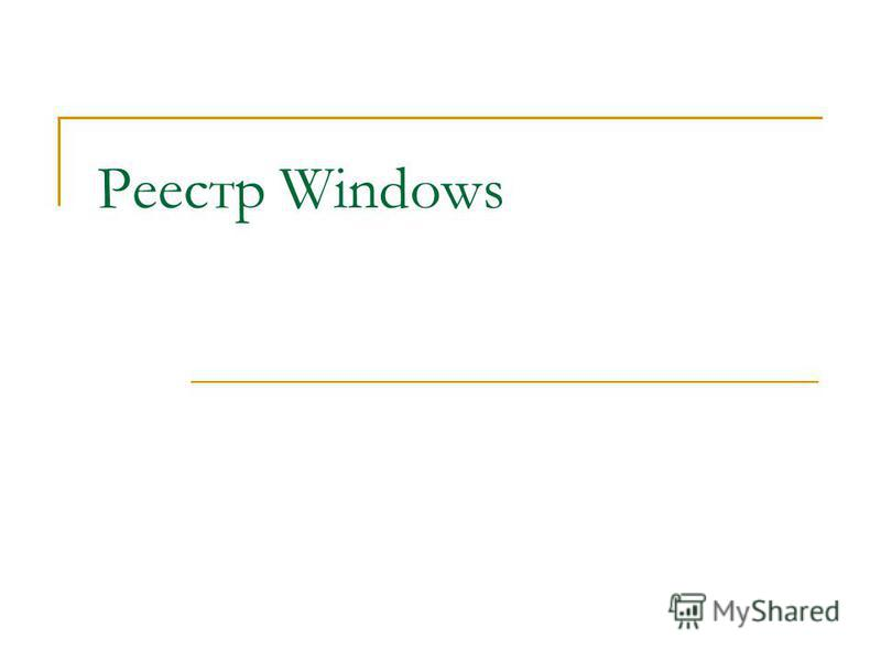 Реестр Windows