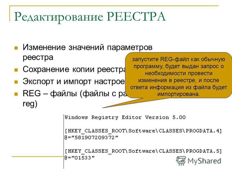 Редактирование РЕЕСТРА Изменение значений параметров реестра Сохранение копии реестра, Экспорт и импорт настроек REG – файлы (файлы с расширением reg) запустите REG-файл как обычную программу, будет выдан запрос о необходимости провести изменения в р