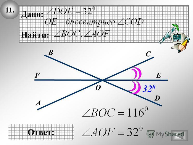 11. О В А Ответ: Дано: Найти: F С E D 320320