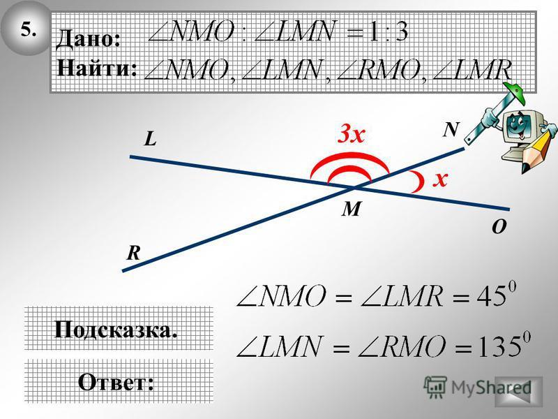5.5. M Ответ: R N L Дано: Найти: O х 3 х 3 х Подсказка.