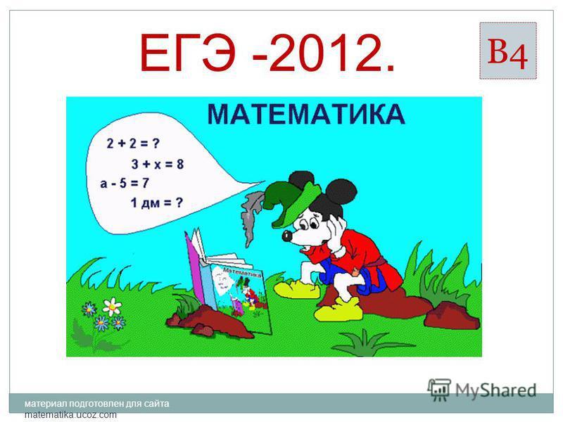 ЕГЭ -2012. В4 материал подготовлен для сайта matematika.ucoz.com