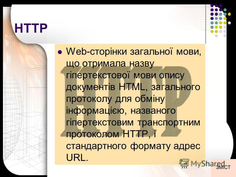 HTTP Web-сторінки загальної мови, що отримала назву гіпертекстової мови опису документів HTML, загального протоколу для обміну інформацією, названого гіпертекстовим транспортним протоколом HTTP, і стандартного формату адрес URL.