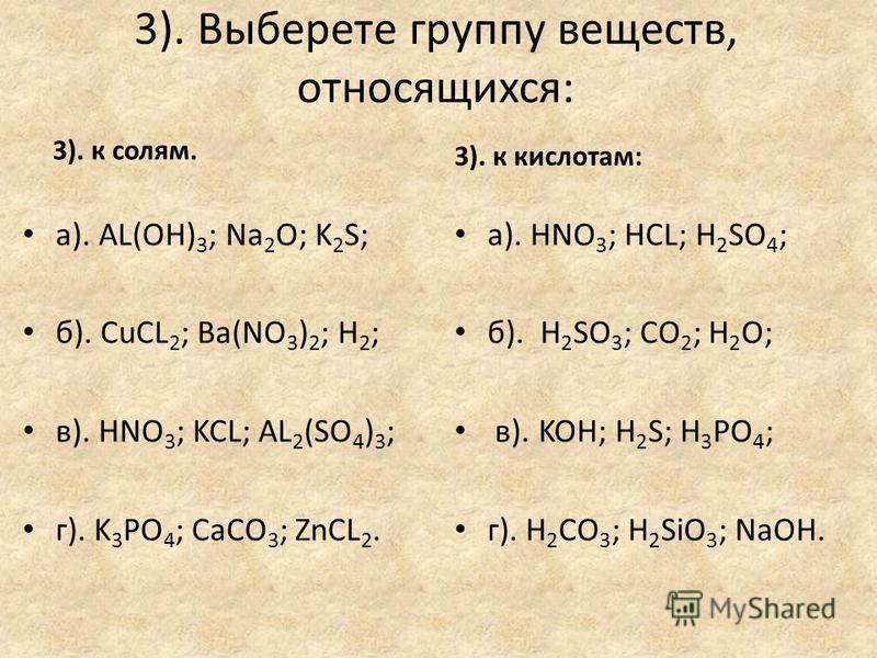 Какое из определений является верным 2). Оксид- это: а). Сложное вещество, состоящее из двух элементов, один из которых кислород, стоящий на втором месте, атомы которого химически не связаны друг с другом. б). Сложное вещество, состоящее из атомов ме