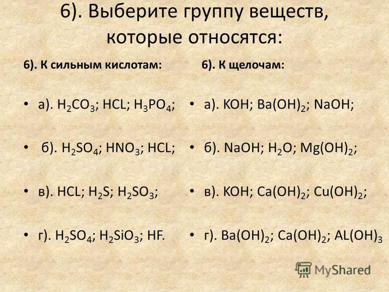 5). В какой группе веществ приведены формулы : 5). кислотных оксидов: а). AL 2 O 3 ; K 2 O; MgO; б). SO 3 ; CL 2 O 7 ; NO 2 ; в). SO 2 ; ZnO; H 2 O; г). CuO; BaO; Na 2 O? 5). солей: а). HI; K 2 O; KOH; б). H 2 O; PCL 3 ; BaS; в). Na 2 SO 4 ; MgCL 2 ;