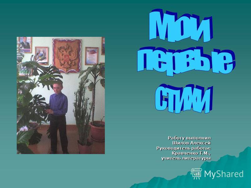 Работу выполнил Шилов Алексей Руководитель работы: Кравченко Т.М., учитель литературы