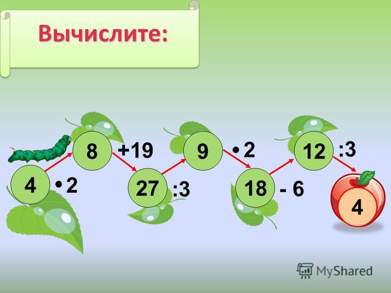 Вычислите: 2 +19 :3 2 - 6 :3 4 8 27 9 18 12 4
