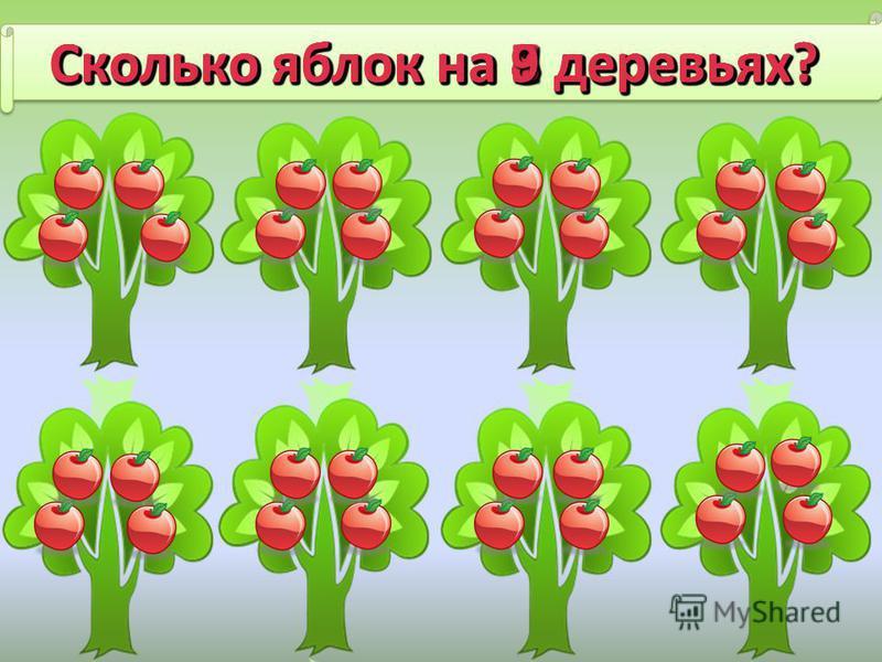 Сколько яблок на 2 деревьях? Сколько яблок на 3 деревьях? Сколько яблок на 4 деревьях? Сколько яблок на 5 деревьях? Сколько яблок на 6 деревьях? Сколько яблок на 7 деревьях? Сколько яблок на 8 деревьях? Сколько яблок на 9 деревьях?