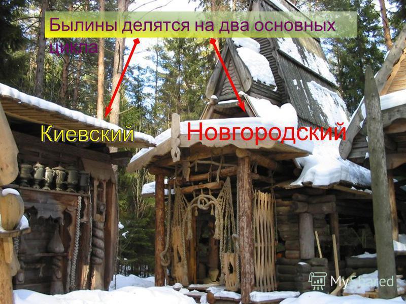 Былины делятся на два основных цикла Новгородский
