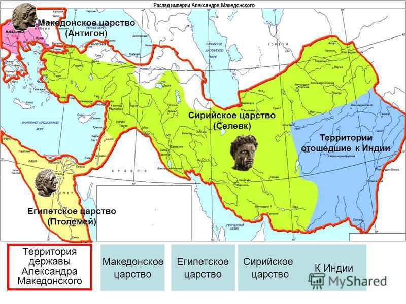 Македонское царство Македонское царство (Антигон) Египетское царство Египетское царство (Птолемей) Территории отошедшие к Индии К Индии Сирийское царство Сирийское царство (Селевк) Территория державы Александра Македонского