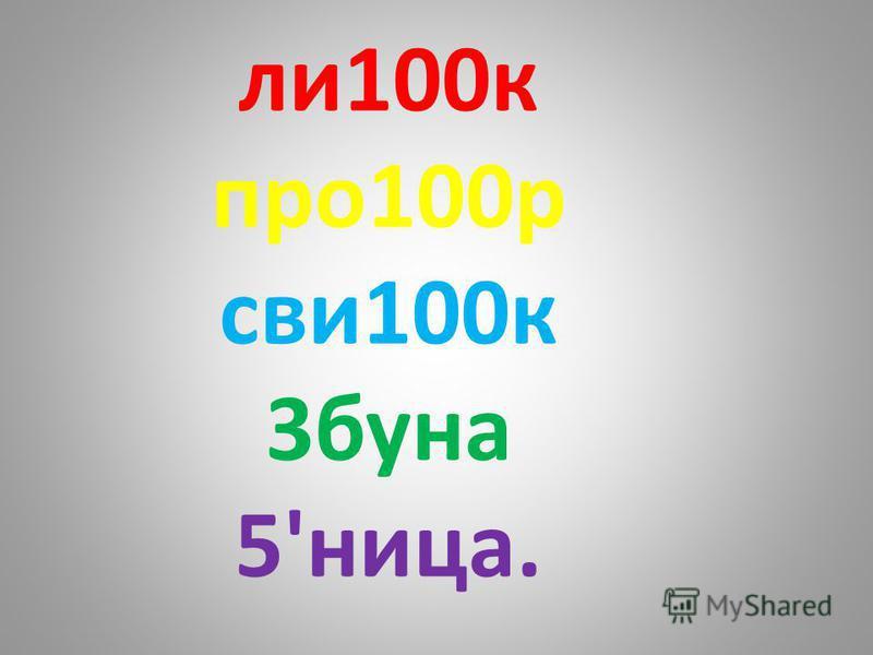 ли 100 к про 100 р зви 100 к 3 буна 5'ница.