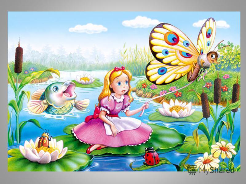 Появилась девочка в чашечке цветка, И была та девочка чуть больше ноготка. В ореховой скорлупке та девочка спала, И маленькую ласточку от холода спасла.