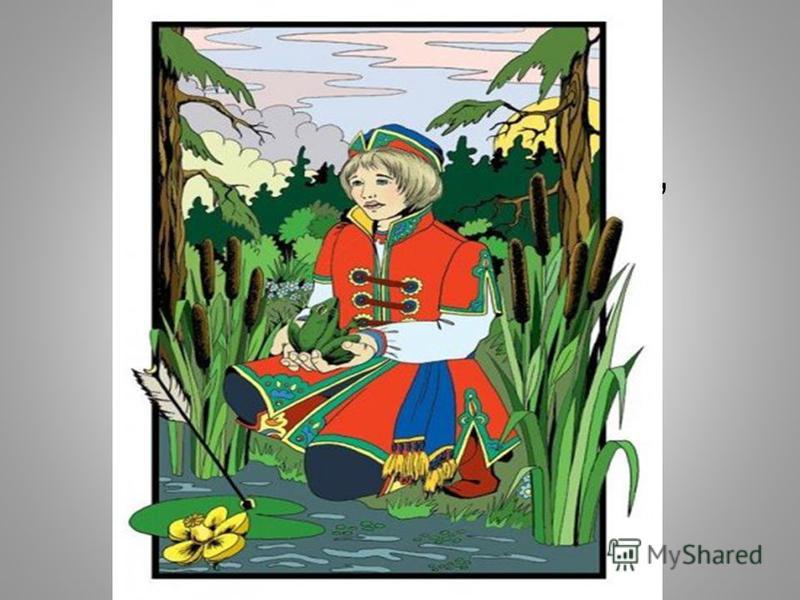 Летела стрела и попала в болото, А в том болоте поймал ее кто-то. Кто, распростившись, с зеленою кожей, Сделался в миг красивой, пригожей.