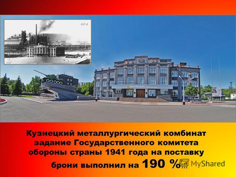 Кузнецкий металлургический комбинат задание Государственного комитета обороны страны 1941 года на поставку брони выполнил на 190 %