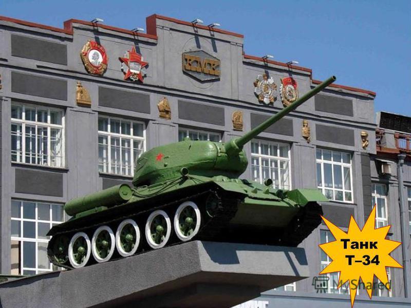 Танк Т–34 Танк Т–34