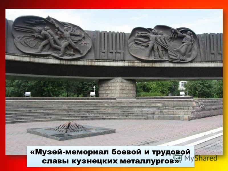 «Музей-мемориал боевой и трудовой славы кузнецких металлургов»