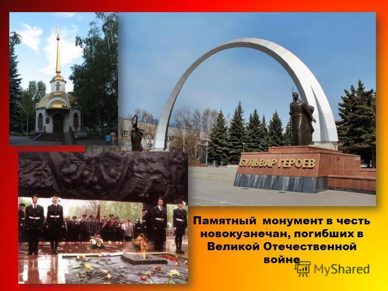Памятный монумент в честь новокузнечан, погибших в Великой Отечественной войне