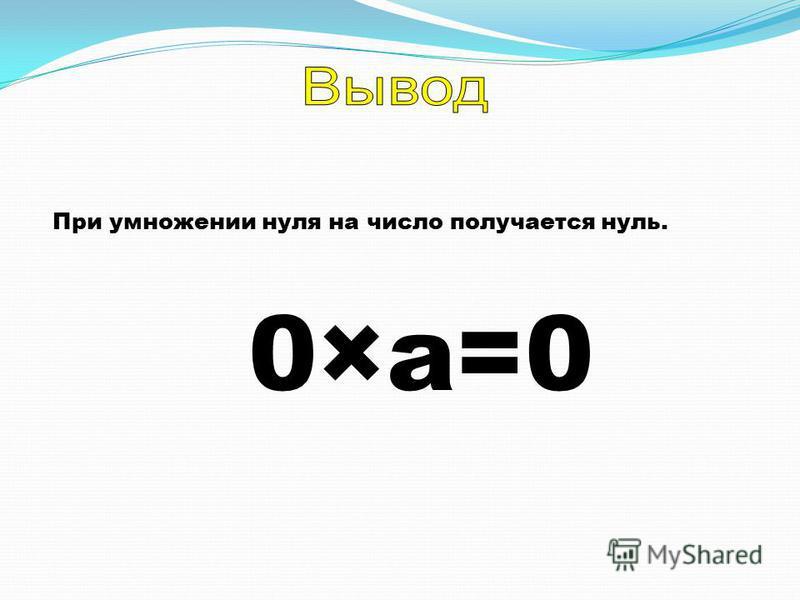 При умножении нуля на число получается нуль. 0×а=0