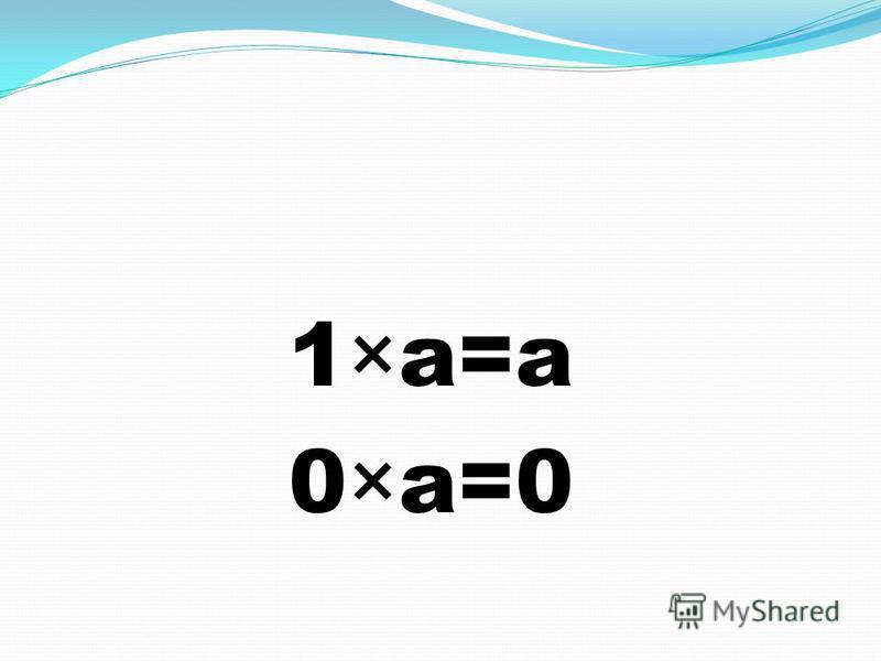 1×а=а 0×а=0