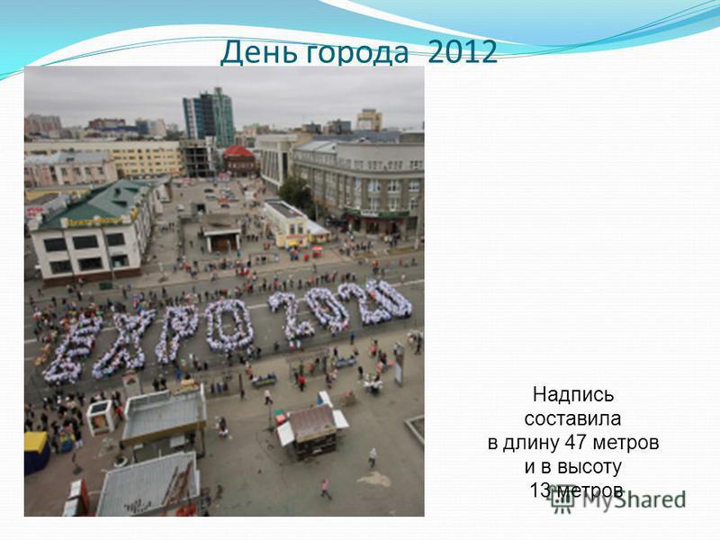 День города 2012 Надпись составила в длину 47 метров и в высоту 13 метров