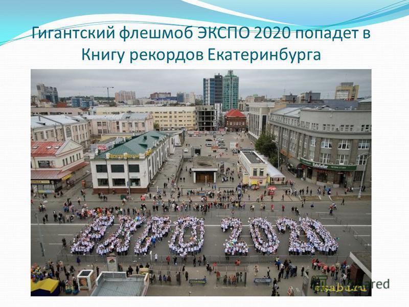 Гигантский флеш-моб ЭКСПО 2020 попадет в Книгу рекордов Екатеринбурга